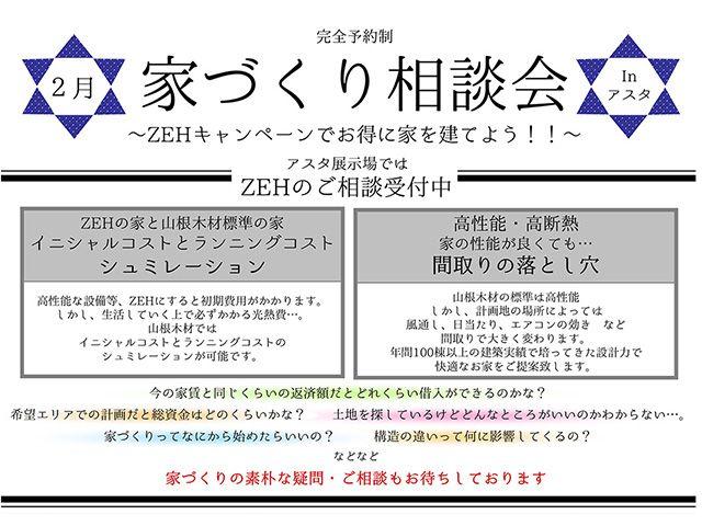 2月2日(土)~2月17日(日) ZEHキ...